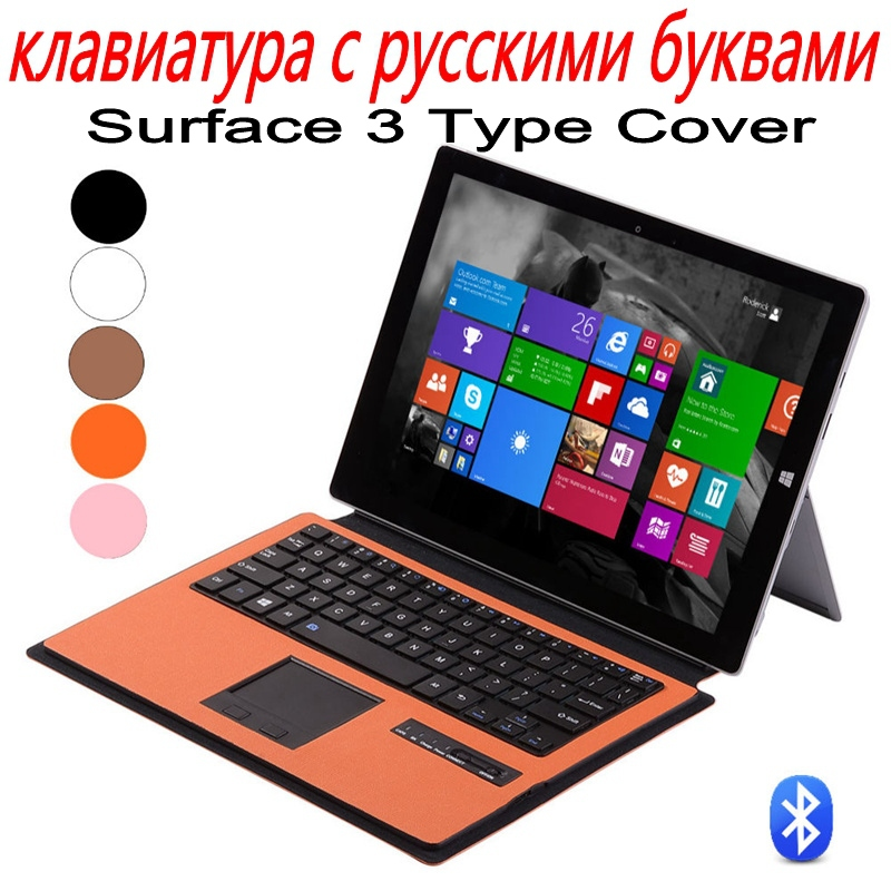 Microsoft Surface 3 10.8 inch Type Touch Cover Wireless Bluetooth Touchpad Russian/Spanish Keyboard Case Cover + Film Protector(China (Mainland))