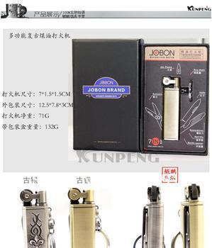 The Zobon multifunction kerosene lighter