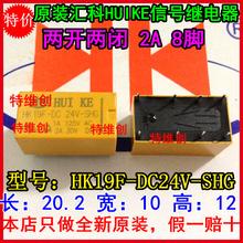 Huike сигнальное реле HK19F-DC24V-SHG 1а 125VAC 2а 30VDC 24 V реле