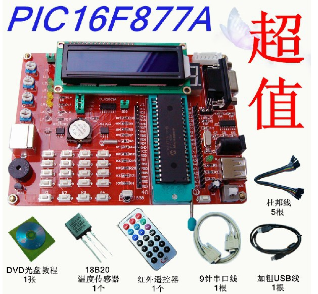 The HJ-5G PIC MCU learning board / experimental board / PIC MCU development board / pic development board 16F877A(China (Mainland))