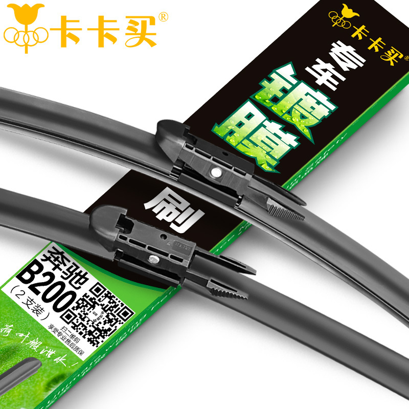 New car Replacement Parts Windscreen Wipers Auto accessoriesThe front windshield wipers for Benz SLK200 260 280