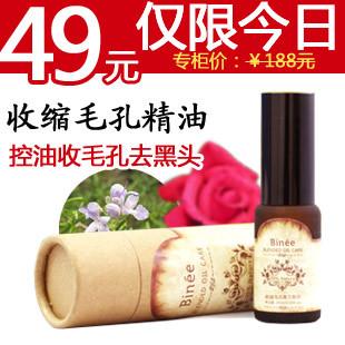 Binee pores compound essential oil male women's pores