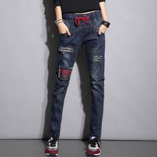 ERA Stylish Slim loose tight waist jeans female harem pants casual trousers patch