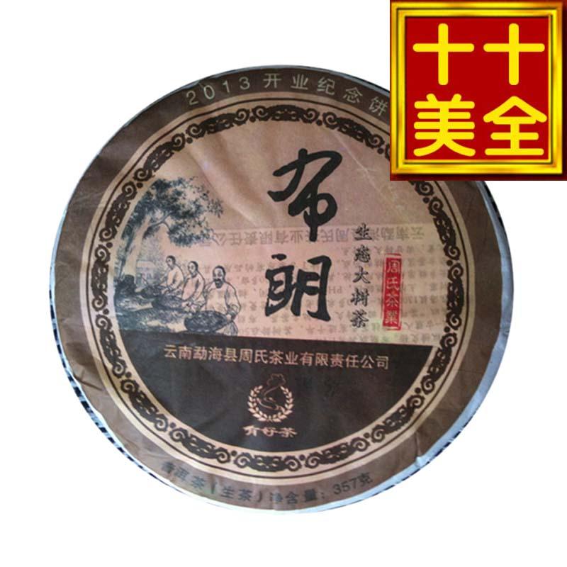 puerh, 357g puer tea, Chinese tea,Raw, Pu-erh,Sheng Puer, Free shipping<br><br>Aliexpress