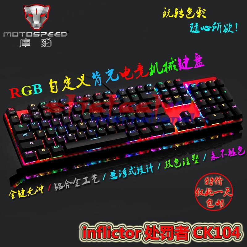 by dhl or ems 50pcs CK104 Wired Mechanical Keyboard 104 Keys Real RGB Blue Switch Gaming LED Backlit Anti-Ghosting for Computer(China (Mainland))
