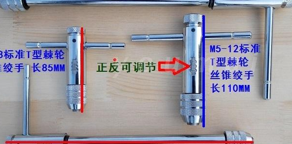 Pros and cons of adjustable ratchet tap tap wrench T-38 twisted wire tapping hand tap wrench 512