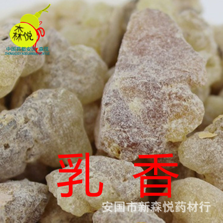 wholesale uncommon TCM Ru Xiangzhu frankincense on behalf of the consignor processing a variety of medicinal powder<br><br>Aliexpress