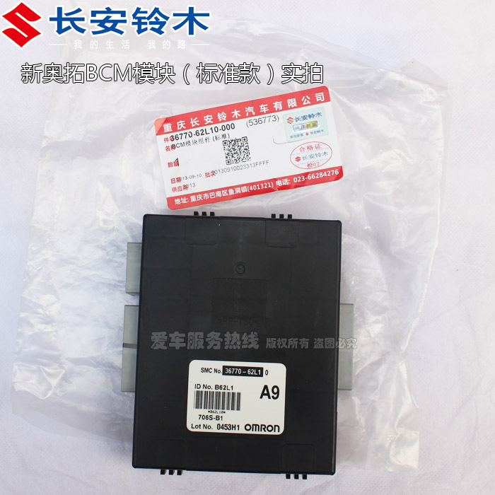 4S free shipping new Suzuki Alto genuine parts are factory dedicated controller module BCM automotive supplies(China (Mainland))
