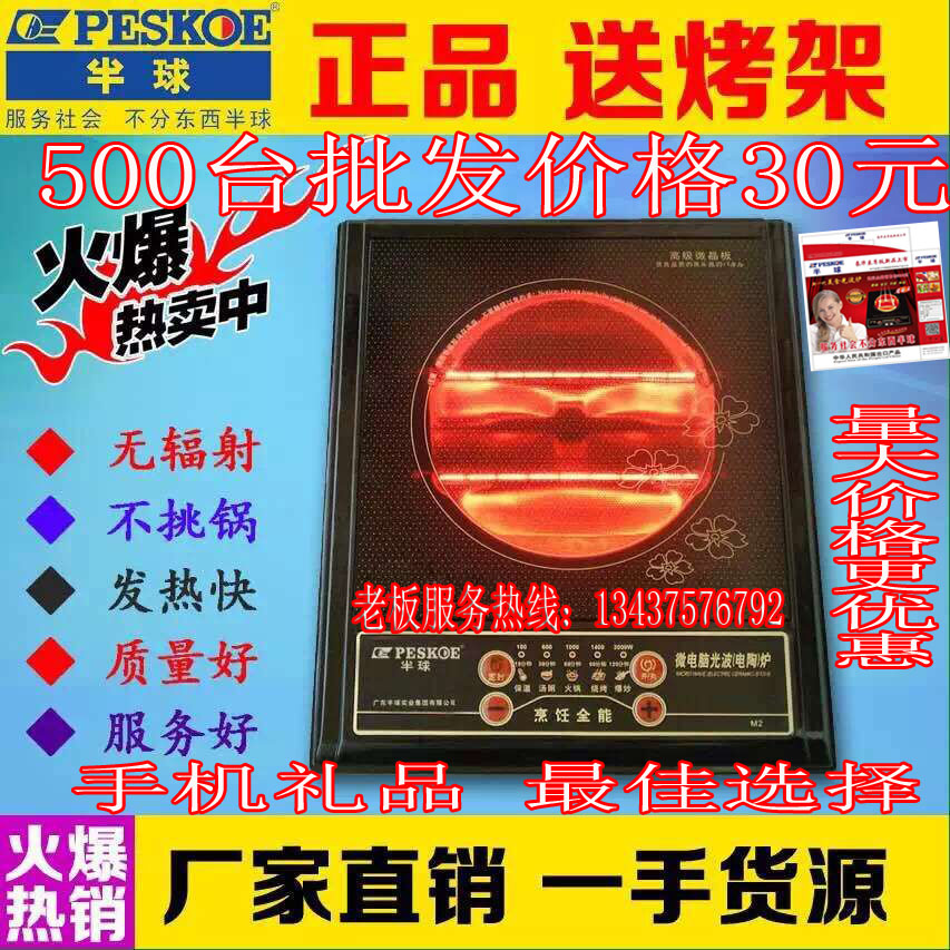 Light wave stove hemisphere light wave oven wholesale electromagnetic oven micro wave oven light wave furnace hemisphere electro(China (Mainland))