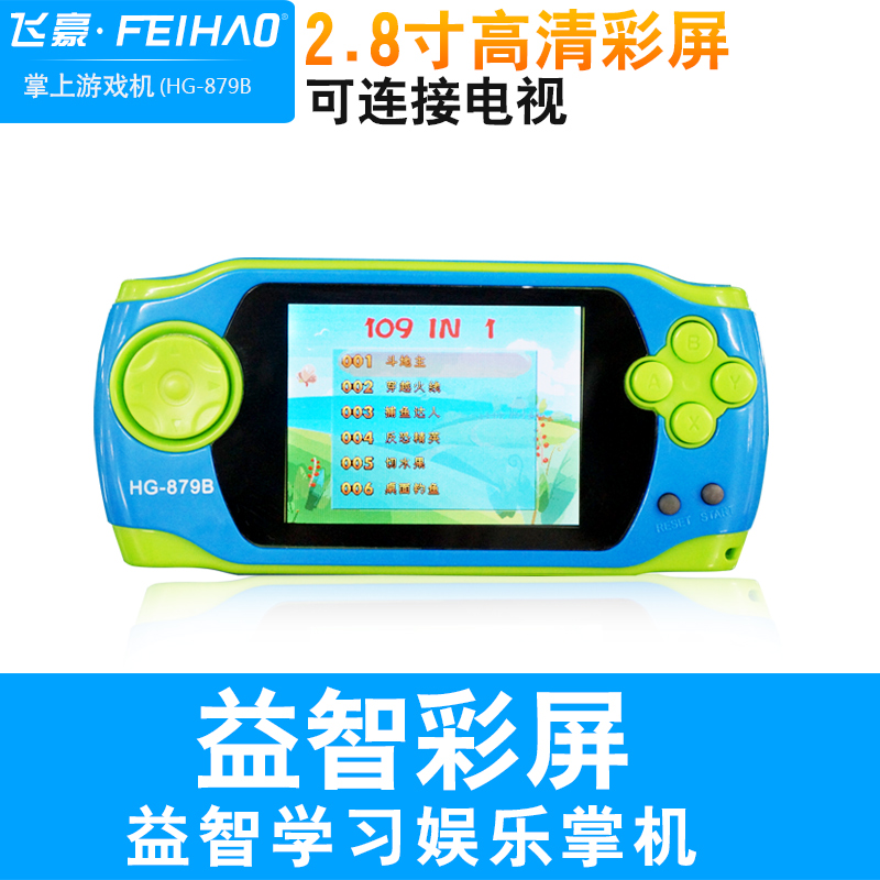 Consumer Electronics Gaming Child puzzle Handheld Game Players consoles hg-879 charge high definition tv handheld(China (Mainland))