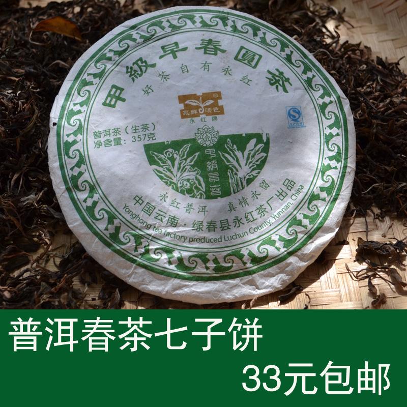 Pu er tea health tea 357 33 PU er tea<br><br>Aliexpress