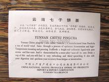 1996 Year Old Puerh Tea yellow lable Ripe Pu er Tea shu puer tea cake 357g