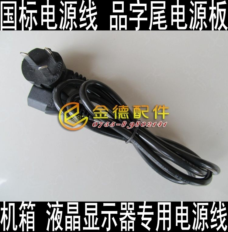 Free shipping GB prefix product line LCD adapter cord AC cord(China (Mainland))