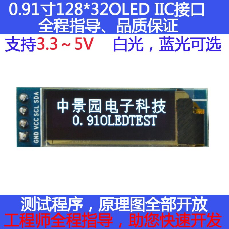 "Free shipping 0.91 inch 12832 white and blue color 128X32 OLED LCD LED Display Module 0.91"" IIC Communicate(China (Mainland))"