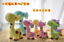 Hot Unisex Cute Gift Plush Giraffe Soft Toy Animal Dear Doll Baby Kid Child Girls Christmas Birthday Happy Colorful Gifts 18cm(China (Mainland))