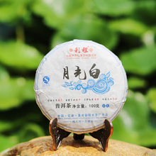 Free Shipping Caicheng  Fragrant white moonlight old tea puer raw tea Moonlight Beauty 100g yueguangbai shen Pu'er