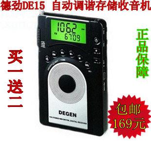 Degen de15 charge portable full digital fm radio<br><br>Aliexpress