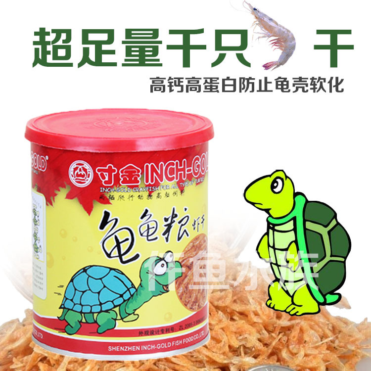 More than adequate! Natural freshwater shrimp dry red-eared turtles feed Tortoise Snapping turtle food favorites Specials(China (Mainland))