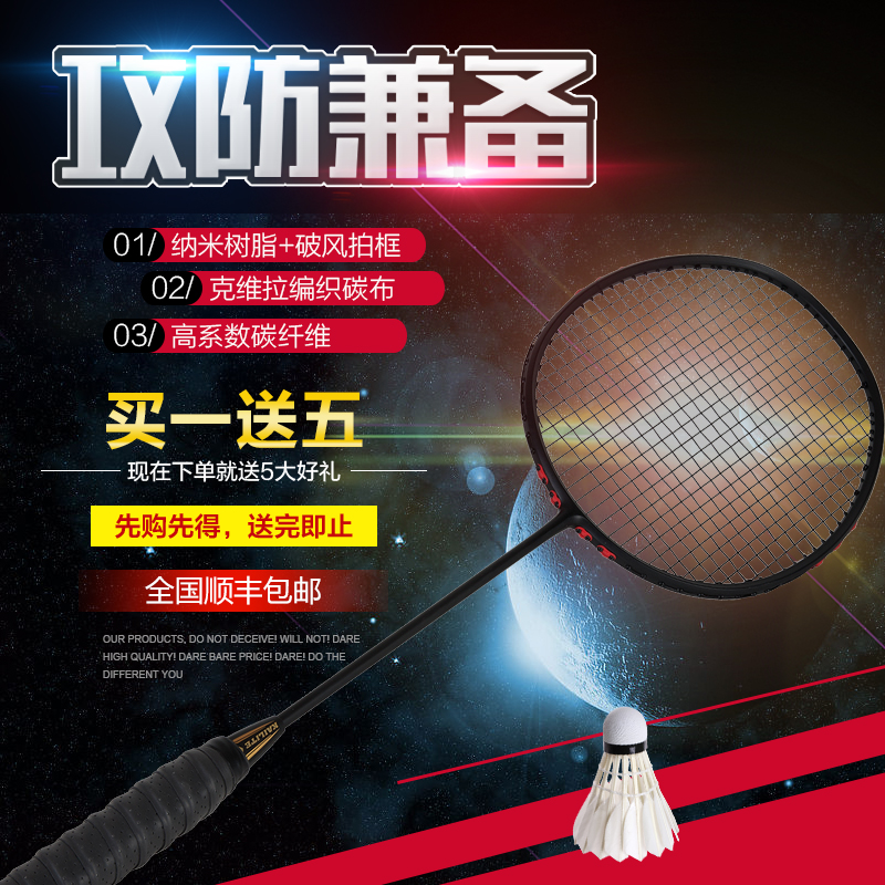Authentic professional badminton racket full carbon fiber attacking 4U single shot<br><br>Aliexpress
