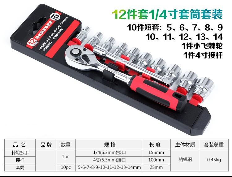 high-quality 12 pcs/set Spanner Socket Set 1/4