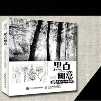 Черный и белый живопись природного ландшафта картина и творческий видео-учебник 20 К рисунок живопись книжка-раскраска 204 Pages1 частей