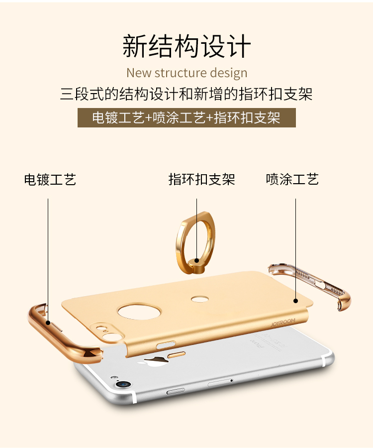 JOYROOM new mobile phone case to send mobile phone ring finger ring ring shell ultra-thin phone case FOR iphone7 iphone7plus