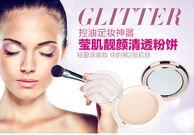 Brand Makeup Powder 9g Oil