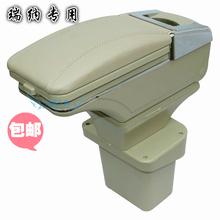 Modern Rena dedicated armrest refit Ya Ruina Accessories - waigong store