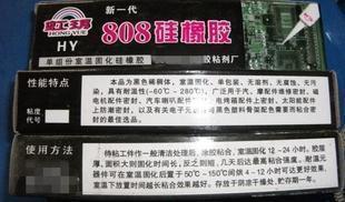 Sealant 808 / 808 e- sealing silicone / insulation / waterproofing /(China (Mainland))