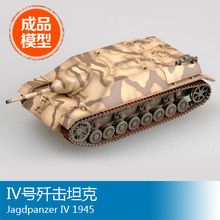 Buy Trumpeter scale model EasyModel finished assembled model plastic product model 1/72 IV military fighter tank 36123 for $12.42 in AliExpress store