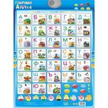 Русский язык Алфавит Музыка Машинного обучения Phonic Висеть Стены Диаграмма звука плакат Электронные игрушки для детей(China (Mainland))