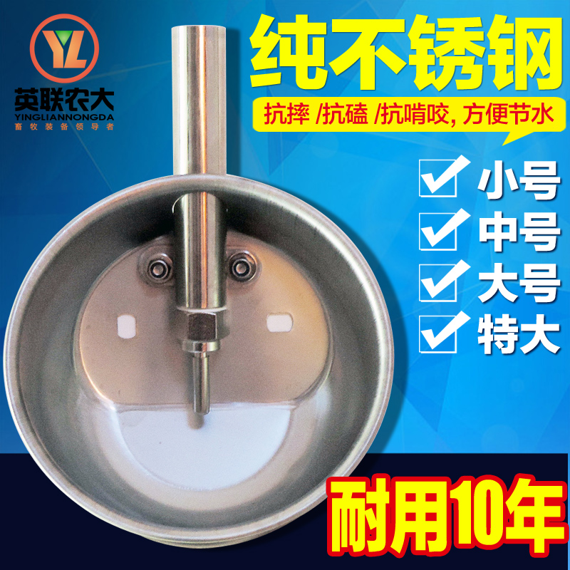 Stainless steel Drinking bowl pig veterinary stainless steel piglet drinking trough drinking fountain faucets pig equipment(China (Mainland))