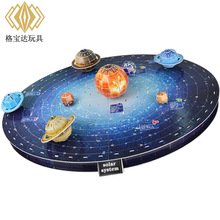 Educational toy 1pc creative solar system Nine planets learning 3D paper DIY jigsaw puzzle model kits children boy gift toy(China (Mainland))