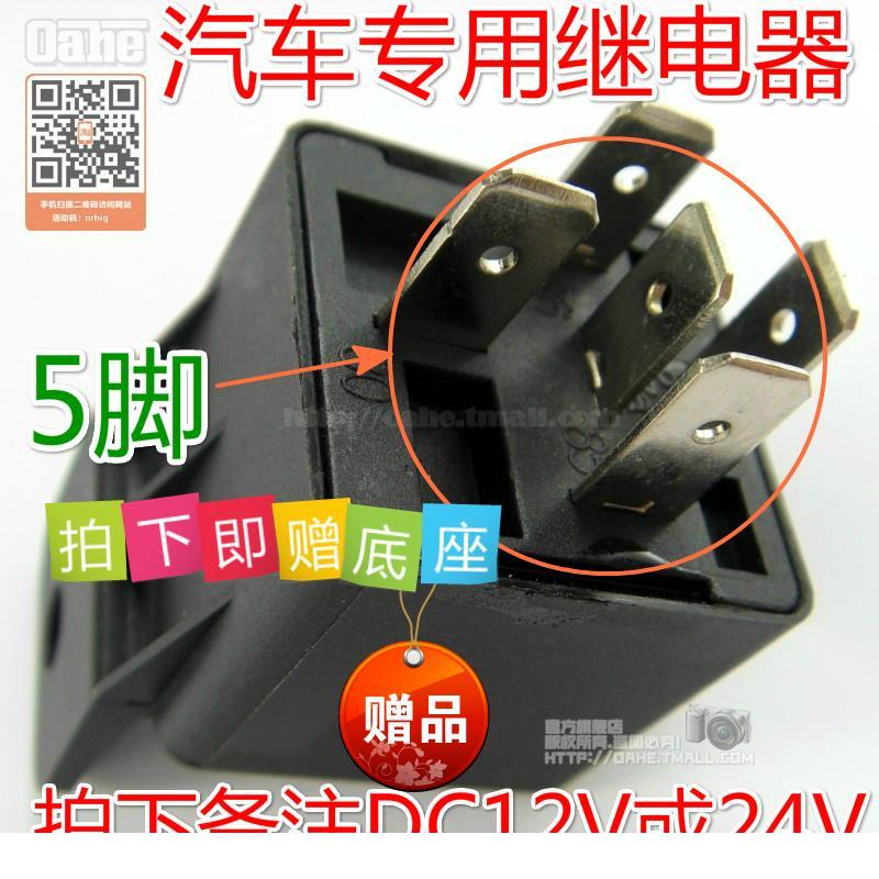 oahe | Automotive relay DC12V 5 feet high current 40A normally closed solenoid send seat belt line 12V 5 feet(China (Mainland))