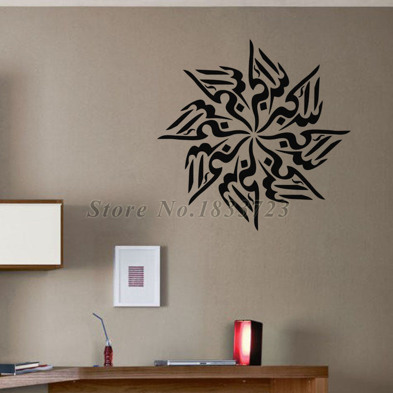Islamic Wall Stickers Living Room Removable Vinyl Wall