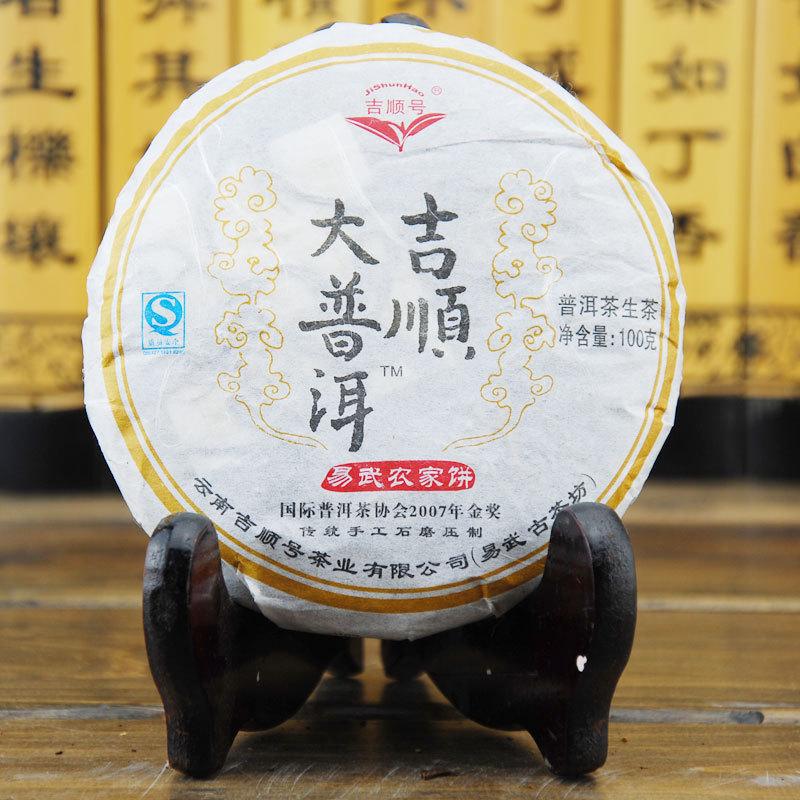 Program A Free Shipping Yunnan Organic Health Tea Yiwu Mountain Farm Tea 2010yr Raw Pu Er