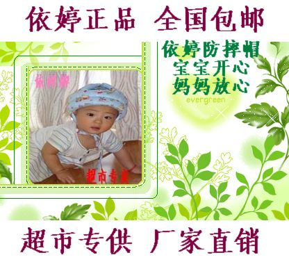 Baby toddler cap child helmet baby bump cap head protection safety cap(China (Mainland))