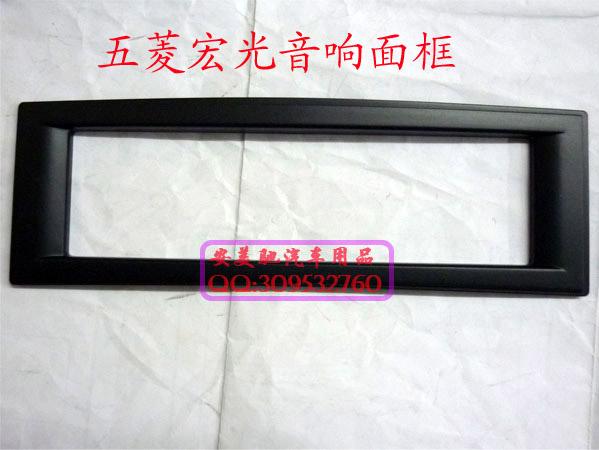 STARPAD For Free shipping Wuling wideshine cd box refit audio refires analysed refires panel(China (Mainland))