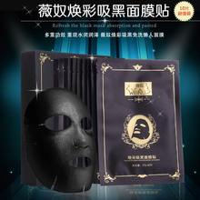 10pcs/box * WEINU Refresh the black mask absorption and pasted sleeping Silk Mask clean pores acne moisturizing whitening