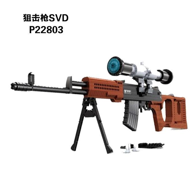 SVD Sniper Assault Rifle GUN Weapon Arms Model 3D 71Model Brick Gun Building Block Set Toy Gift Children