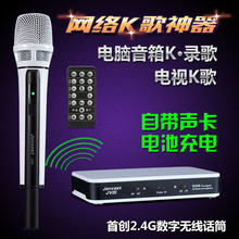 Jun-ho sing authentic computer microphone network k song suit television laptop wireless microphone sound card suit