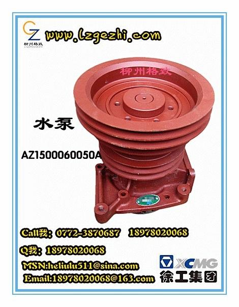 China National Heavy Duty Truck Group Co., Ltd AZ1500060050A Water Pump
