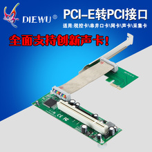 PCI-e To PCI Adapter PCIe To PCI Extension Card Support Innovative Sound Capture Card