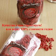 Goji 100g Ningxia goji berries Medlar Large better quality Goji berry Wolfberry herbal Tea green food