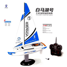 Voyager 2.4G Mini RC Sailboat Sailing Yacht Educational Toy Ready to Run Enjoy Sailing Fun(China (Mainland))