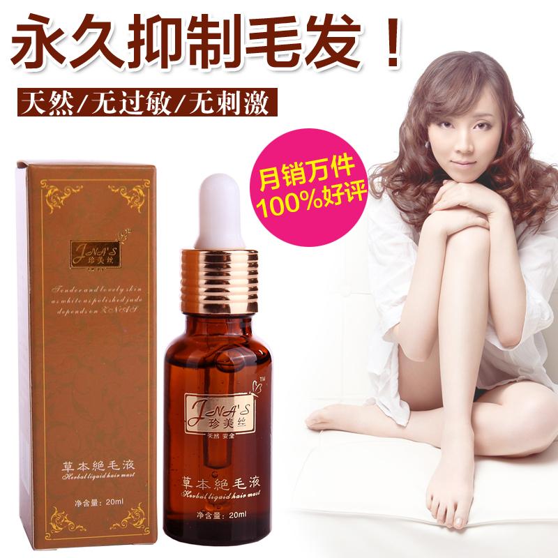 2016 new beard hair removal cream permanent hair removal permanent solution to suppress genuine armpit hair hand lip waxed leg(China (Mainland))