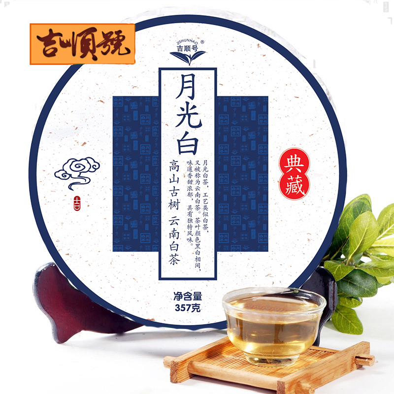 [GRANDNESS] 2012 YR Moonlight white beauty Puer Moon White tea raw Shen tea cake sweet black and white With gift box 357g