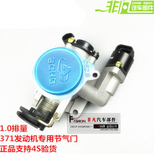 Chery QQ / A1 M1 Cowin 1.0 throttle assembly 371F genuine - jianhu store