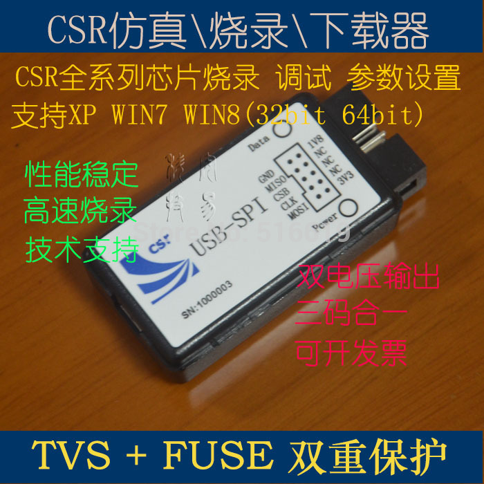 Free shipping Bluetooth CSR debugger Download the program USB to SPI USB-SPI(China (Mainland))