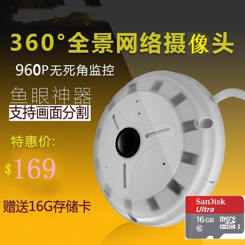 1 million 300 thousand panoramic monitoring network camera 360 degree fisheye wide-angle vision 960P multi screen(China (Mainland))